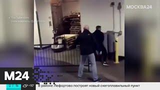 Актуальные новости мира за 6 ноября - Москва 24