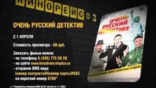 Конец эфира (Наше кино, 15.04.2009)
