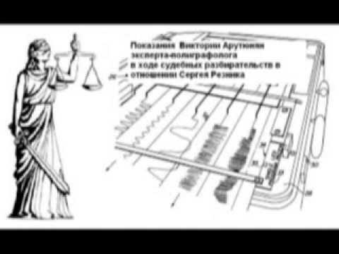 Показания в суде эксперта-полиграфолога по делу Сергея Резника