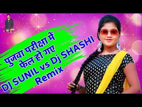 By Photo Congress || Dj Shashi Hindi Remix Song Mp3