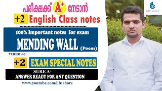PLUS TWO ENGLISH EXAM NOTE / MENDING WALL / SPECIAL EXAM NOTE