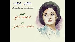 تحميل اغاني سعاد محمد - انتظار الغد MP3