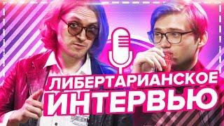 МИХАИЛ СВЕТОВ / Дружба с Дуровым, либертарианство, Россия и вДудь 2.0