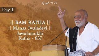 Morari Bapu | Ram katha | Day - 1 | Jawalamukhi, Himachal Pradesh