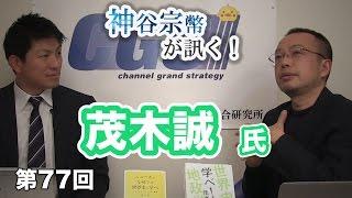 第77回 茂木誠氏:センター試験世界史 ここまでレベルが落ちた!