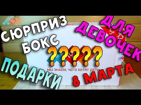 Для девочек Сюрприз Бокс - ТОЙРУБОКС - Подарок на 8 марта - Что в коробке? Игрушки!