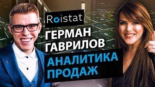 Аналитика продаж с Германом Гавриловым (Roistat)