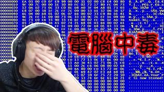 電腦中毒點算好?Don't get a virus!