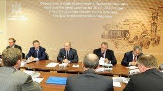 Совещание о выполнении госпрограммы вооружения на 2011--2020 годы