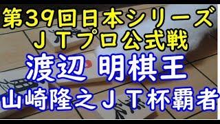 将棋棋譜並べ▲渡辺明棋王△山崎隆之JT杯覇者第39回日本シリーズJTプロ公式戦「Apery」の棋譜解析No.518Shogi/JapaneseChess