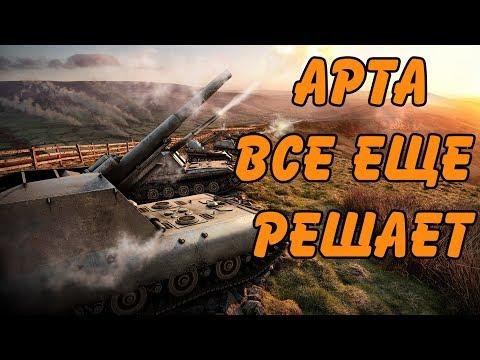 Артиллерийские пробития в World of Tanks.
