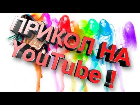 Прикол НА YouTube / DO THE HARLEM SHAKE