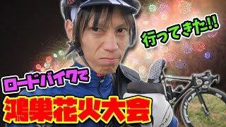 Caad12ロードバイクで、鴻巣花火大会行ってきた!!