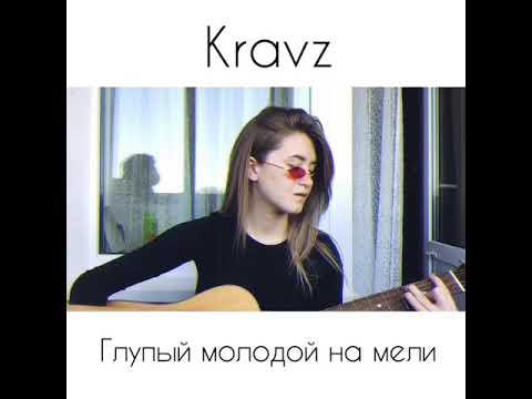 Kravz - Глупый молодой на мели ( cover.by Allbek)