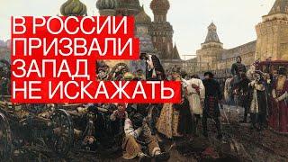 ВРоссии призвали Запад неискажать исторические факты