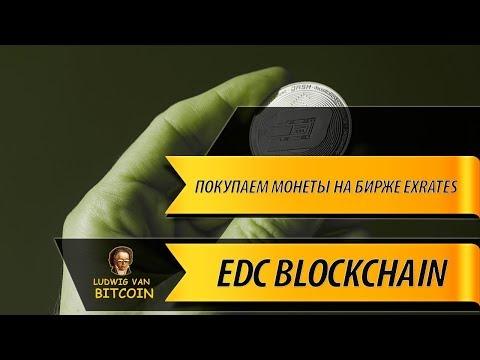 Покупаем монеты EDC Blockchain на бирже Exrates