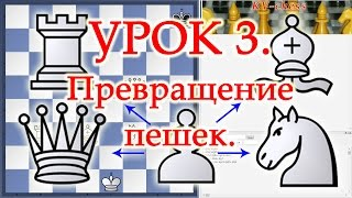 Урок 3.Шахматы Превращение пешек  для начинающих