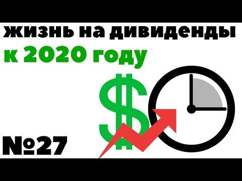 Жизнь на дивиденды №27: Финансовая независимость к 2020 году. Планы по достижению цели