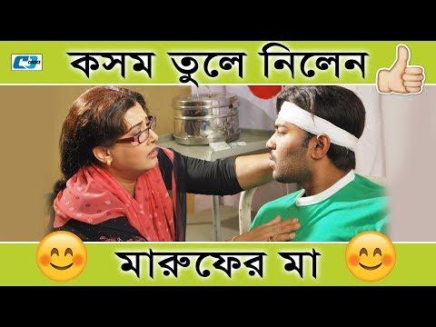 কসম তুলে নিলেন মারুফের মা | Koshom Tule Nilen Marufer Maa | Nipun | Maruf | Suchorita | Misha | Don