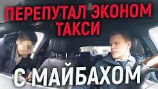 Яндекс Такси! За 500 рублей на майбахе! Вип! Люкс, эконом такси!