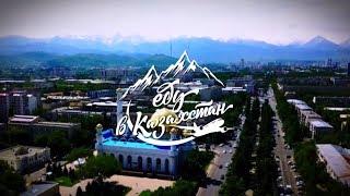 Еду в Казахстан: зачем ехать в Алматы?