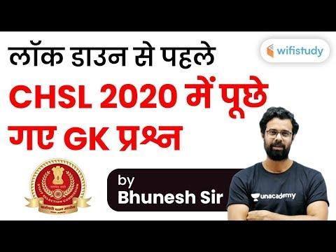 SSC CHSL 2020 GK Questions | SSC CHSL GK Questions Asked in 2020 Exam | Bhunesh Sir