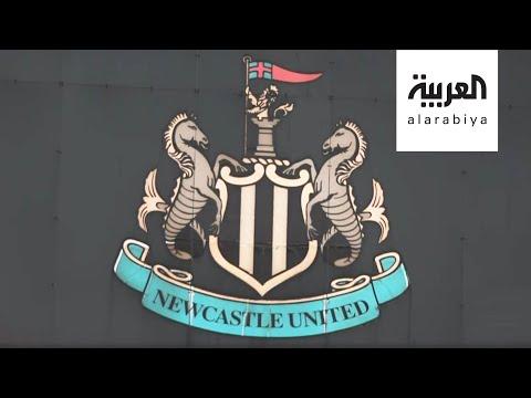العرب اليوم - شاهد: صندوق الإستثمارات السعودي يقترب من الإستحواذ على نادي نيوكاسل
