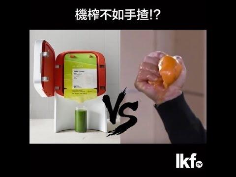 【網民神破解🍊一秒KO Juicero 冷壓果汁神器】