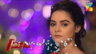 Parchayee OST HUM TV