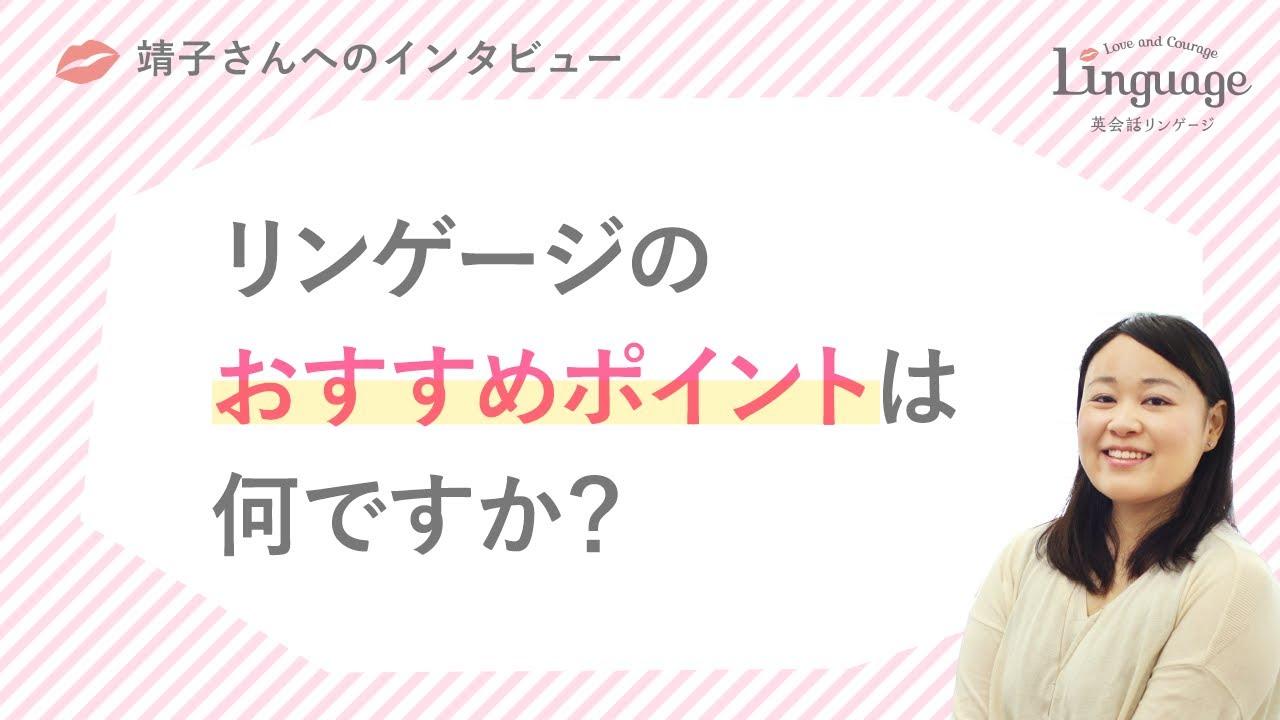 受講生の靖子さん「おすすめポイント」