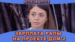 #СПЕЦВЫПУСК! Зарплата Ольги Рапунцель в доме 2. Новости и слухи дома 2.