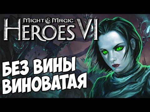 Герои меча и магии 22