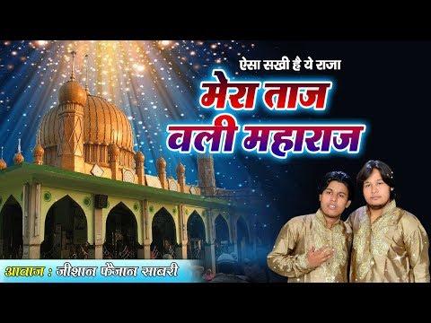 Baba Tajuddin Dj Qawwali - Aisa Sakhi Hai Ye Raja Mera Taj