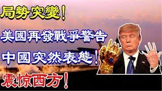 局勢突變!美國再發戰爭警告!中國突然表態!世界震惊!