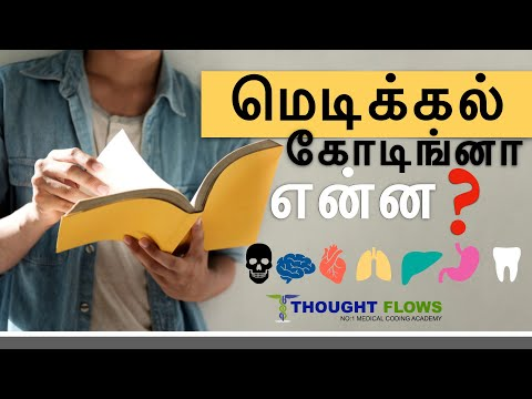MEDICAL CODING IN TAMIL II MEDICAL CODING FOR ... - YouTube