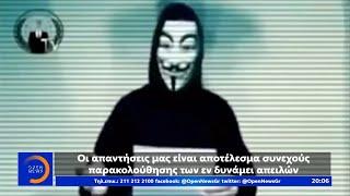 Οι Anonymous Greece στο OPEN - Κεντρικό δελτίο ειδήσεων 08/06/2020   OPEN TV