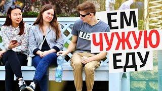 ЕМ ЧУЖУЮ ЕДУ / ПРАНК