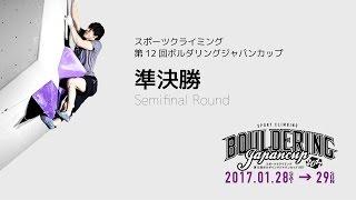 第12回ボルダリングジャパンカップ男女準決勝