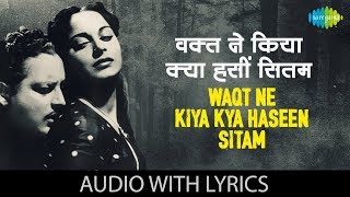 Waqt Ne Kiya Kya Haseen Sitam with lyrics | Geeta   - YouTube
