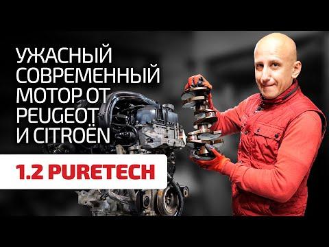 Вы просто обалдеете от глупых недостатков мотора 1.2 PureTech (EB2) от PSA. Смотреть до конца!