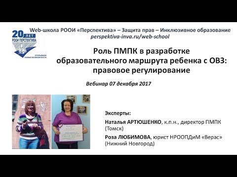Вебинар:  Роль ПМПК в разработке образовательного маршрута ребенка с ОВЗ (07.12.2017)