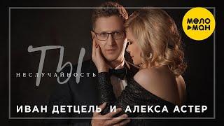 Алекса Астер и Иван Детцель - Ты не случайность 12+