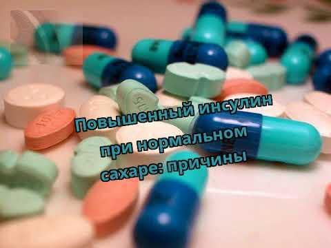 Лекарства для сахар в крови