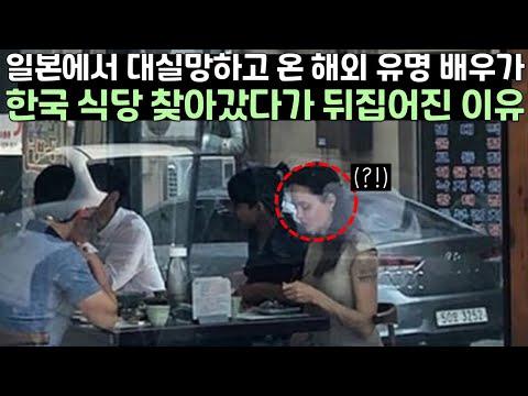 일본에서 대실망하고 온 해외 유명 배우가 한국 식당 찾아갔다가 뒤집어진 이유