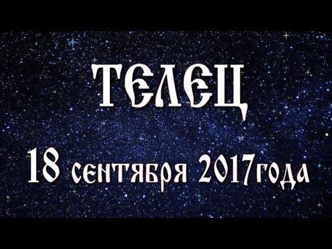 Гороскоп на неделю с 28 августа по 3 сентября 2017 дева