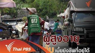 วาระประเทศไทย - ผู้สูงอายุกับเบี้ยยังชีพที่อยู่ได้