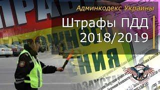 Законы для автомобилистов Украины. Штрафы ПДД 2018/2019