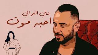 مازيكا علي العراقي - احبه موت (حصرياً) | 2020 تحميل MP3