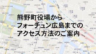 熊野町役場広島県安芸郡熊野町からのアクセス方法|浮気調査専門の探偵社フォーチュン広島