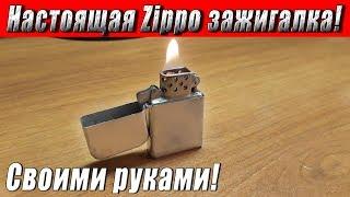 Настоящая бензиновая Zippo зажигалка своими руками! DIY